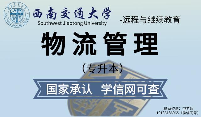 2021年西南交通大學自考物流管理專業(專升本)招生