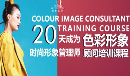中育為-武漢廣州四季美學培訓機構色彩形象管理師培訓網絡班
