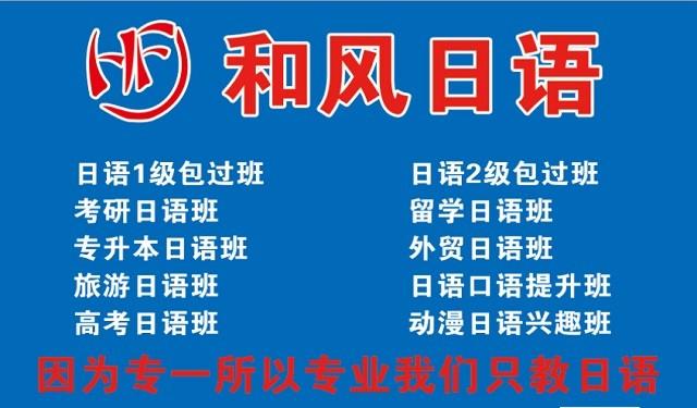 中育為-[日語]濰坊高考日語輔導、青少日語、考研日語、日語考級、二外日語培訓,日本留學,選擇和風日語