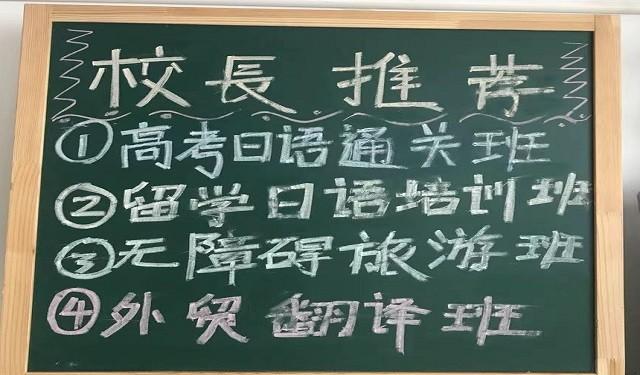 中育為-[日語]濰坊高考日語輔導,考級考研日語,二外日語,日本留學,青少兒語,濰坊和風日語教育