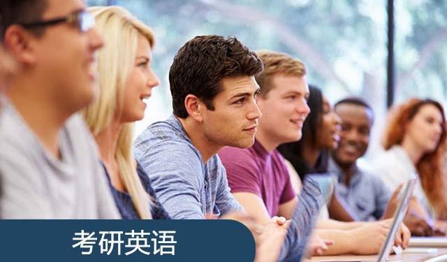 考研英語丨寒假英語班丨寒假英語補習班丨優尼特國際英語