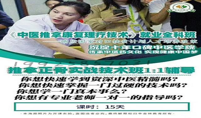 中育為-[保健按摩師]廣州中醫培訓正骨推拿到辛杏林怎么樣