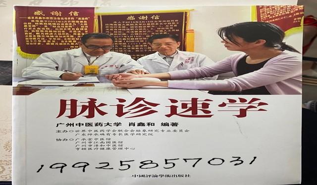 中育為-[推拿]廣州中醫教育為什么那么有名