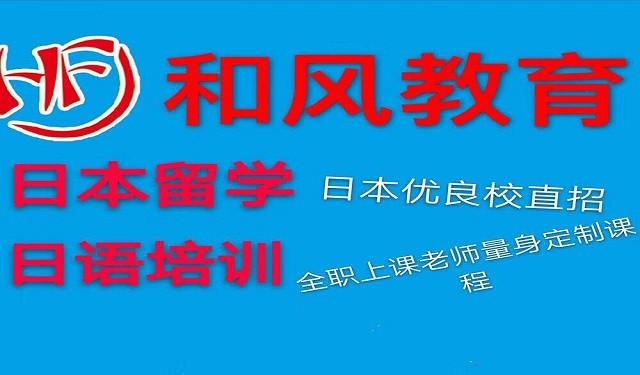 中育為-[日語]濰坊和風日語春季班招生啦,日語培訓 日本留學 高考日語 考級考研日語輔導