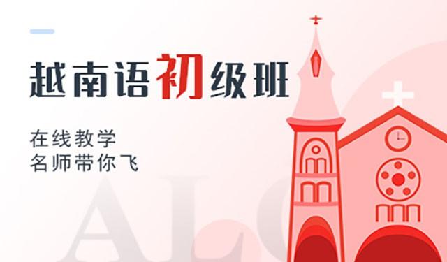 中育為-[語言培訓]越南語初級班