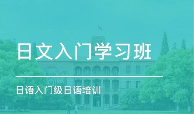 中育為-[日語]濰坊和風日語 標準日本語學習 N1 N2 N3 考級提升班招生中