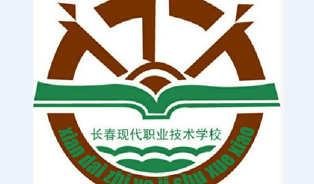 中育為-[職業素質]長春市現代職業技術學校