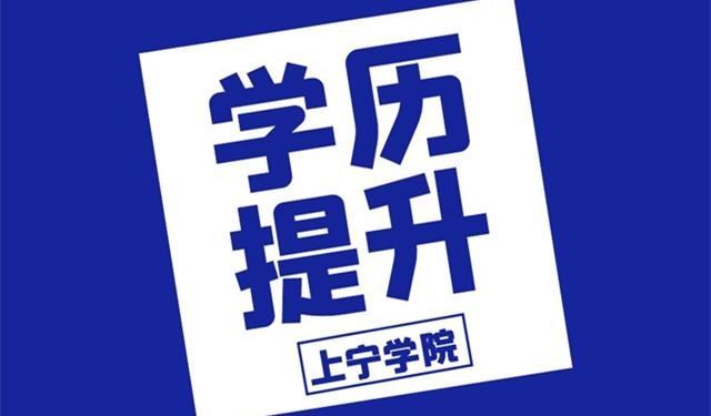 中育為-[專升本]華東師范大學網絡教育學院-大專本科學歷