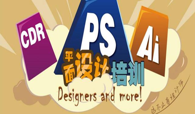 中育為-[平面設計]惠州惠陽淡水秋長哪里有平面設計廣告設計培訓