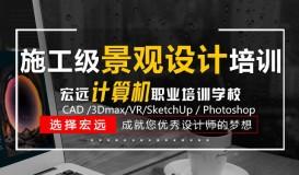 保定景觀設計短期培訓班【宏遠電腦學?!?>                                                                 <!--ms-if-->                                                             </a>                                                             <div class=