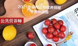 2021年福州公共營養師報考條件調整