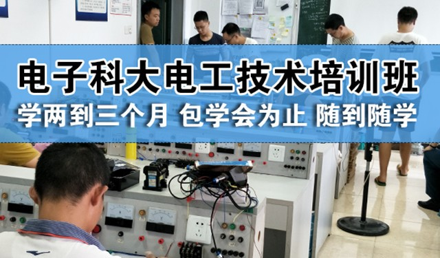 成都哪里可以學習電工技術