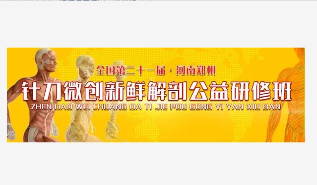 中育為-[醫療保健]4月24日鄭州針刀微創新鮮解剖臨床實戰精講班