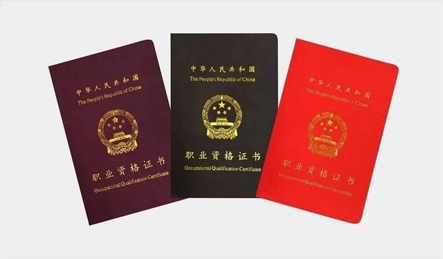 中育為-[職業資格]新疆烏魯木齊建構筑物消防員證