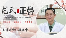 廣州每月開班    龍氏脊椎矯正學習班