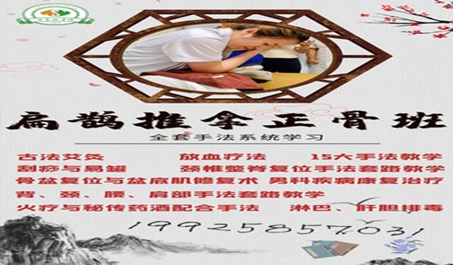 中育為-[醫療保健]廣州中醫康復技術教育培訓