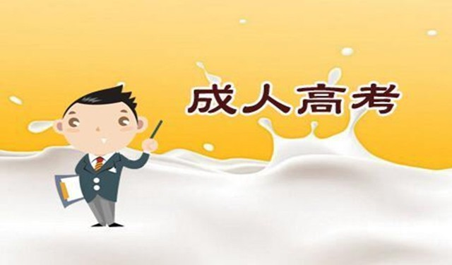 中育為-[成人高考]華中農業大學成人高考報名專業有哪些