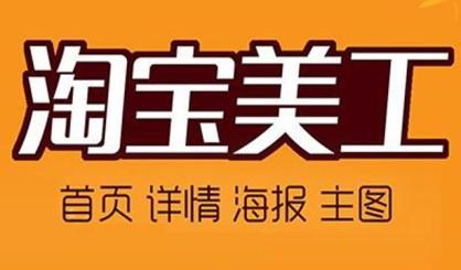 中育為-惠陽區淘寶美工培訓速成班,專業ps平面設計培訓