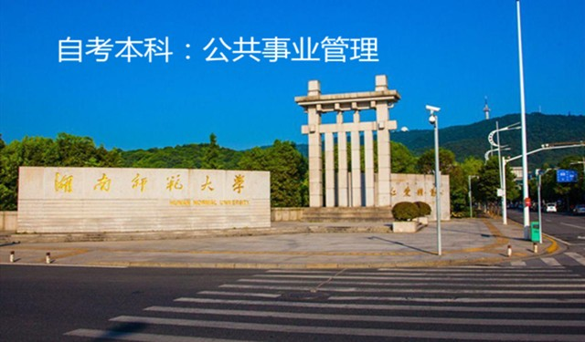 中育為-[專升本]湖南師范大學公共事業管理自考本科招生培訓