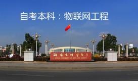 湖南文理學院物聯網工程自考本科正規簽約報考
