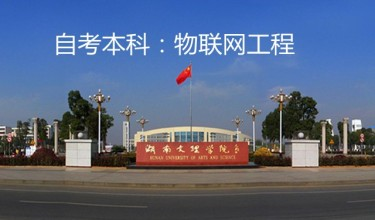 湖南文理学院物联网工程自考本科正规签约报考