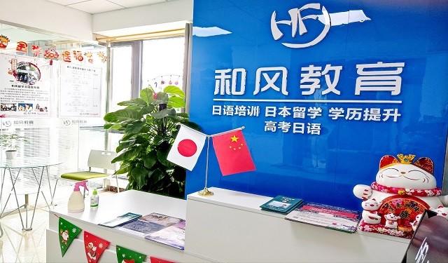 中育為-[語言培訓]濰坊專業的日語培訓機構招和風日語日本留學就對了