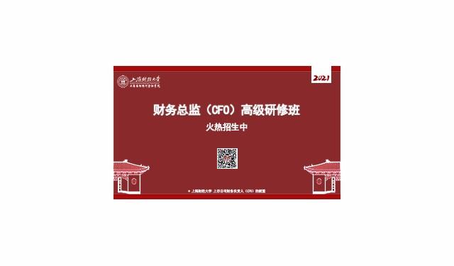 中育為-[經營/管理]上海財大《財務總監(CFO)高級研修班》
