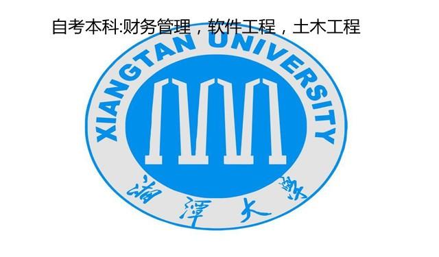 中育為-[學歷教育]湘潭大學財務管理助學加分自考本科課程