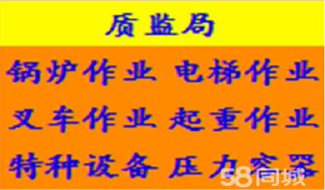 中育為-[技工]天津鍋爐證司爐證工業鍋爐司爐G1電站鍋爐司爐G2鍋爐水處理G3培訓報考