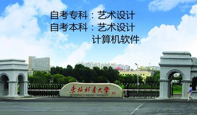 中育為-[學歷教育]北京助學東北林業大學自考專升本計算機軟件課程