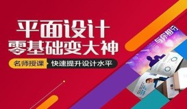 惠州淡水平面設計培訓班零基礎學需要多少錢??