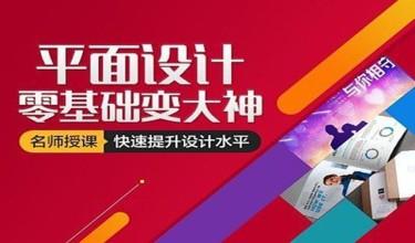 惠州淡水平面设计培训班零基础学需要多少钱