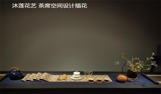 中育為-[國學]茶席插花空間設計