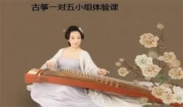 西安私人訂制古箏課(第二期)