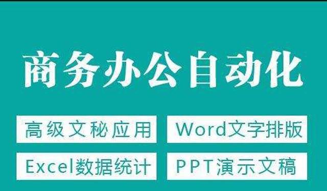 惠陽淡水電腦辦公軟件培訓班 辦公應用軟件哪家好