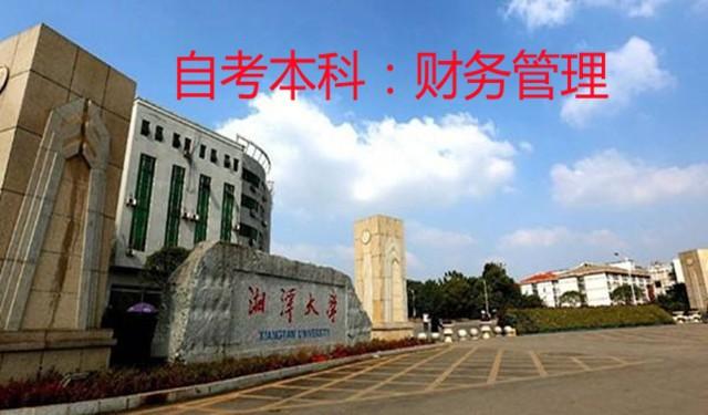 中育為-[學歷教育]湖南湘潭大學自考專升本土木工程助學課程