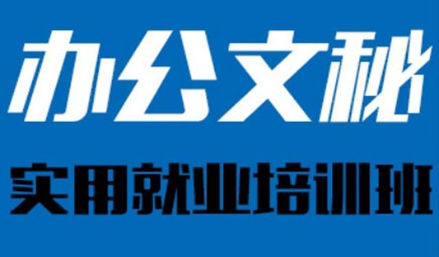 惠州市惠陽淡水辦公文員電腦技能哪家培訓機構好