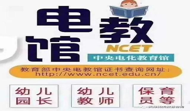 中育為-[其他技能]天津中央電教館證書