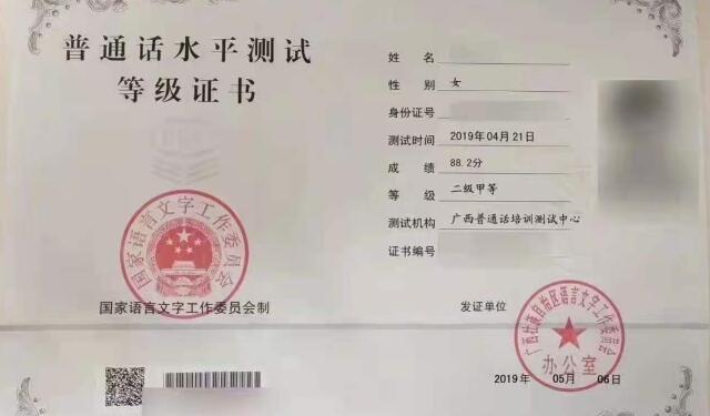 中育為-[語言培訓]廣西南寧2021年6月普通話考試廣西大學站