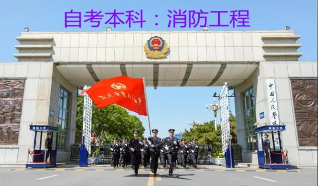 中育為-[學歷教育]中國人民警察大學消防工程自考專升本課程