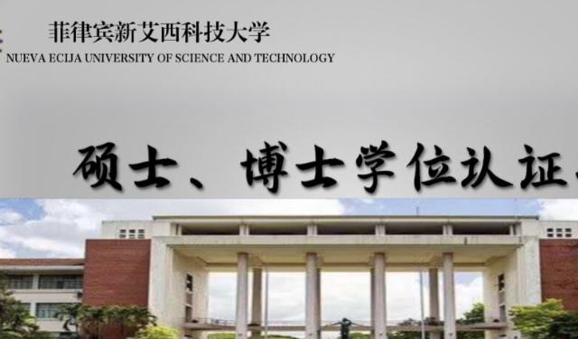 中育為-[學歷教育]菲律賓新艾西科技大學認證碩博學位班可積分落戶