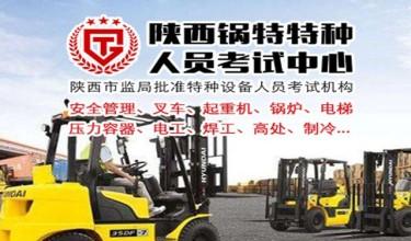 西安高压低压电工报名 陕西锅特高压电工培训 低压电工复审