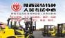 西安高壓低壓電工報名 陜西鍋特高壓電工培訓 低壓電工復審