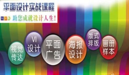 中育為-惠州市惠陽平面設計培訓班學費一般多少,平面設計全套班
