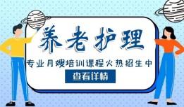 惠州養老護理培訓師資團隊強考核通過率高