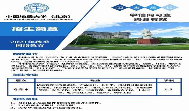 中國地質大學網絡教育專升本含學位遠程課程