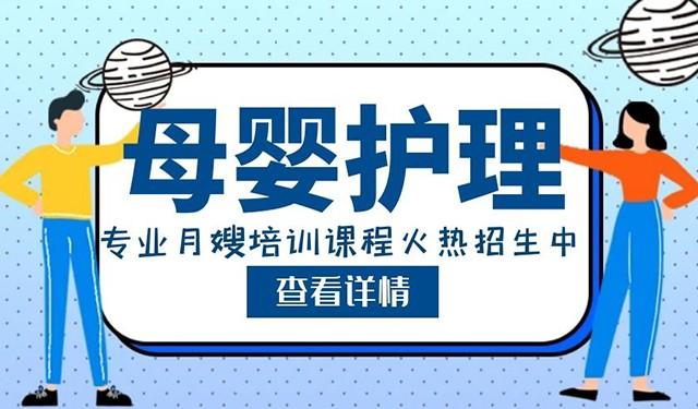 中育為-[技工]惠州月嫂培訓考核通過率高課程趣味性強課程自由