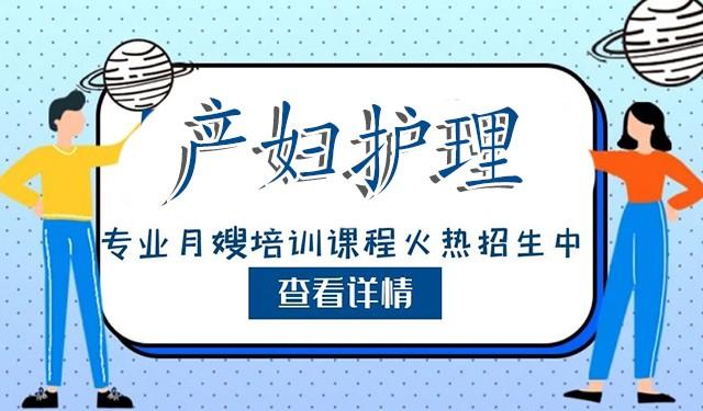 中育為-[醫藥] 惠州拓普家政專業產后康復培訓課程安排自由寓教于樂