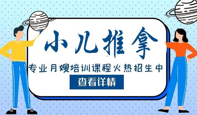惠州正規的專業小兒推拿培訓學校小兒推拿培訓報名標準收費
