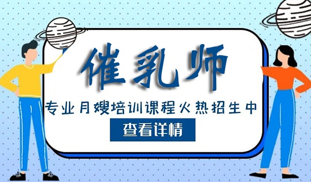 中育為-[醫藥]惠州催乳師培訓正規機構 選拓普家政 因材施教 包教包會哦